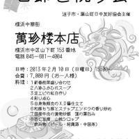 春節を祝う会