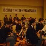 歓迎の演奏をした開成中高校ブラスバンド