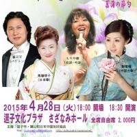 日中友好コンサート150428